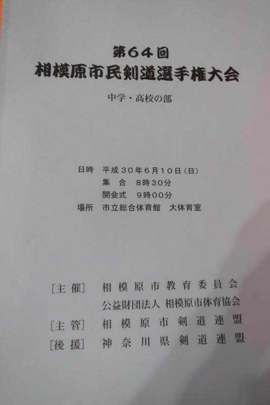 市民選手権パンフレット