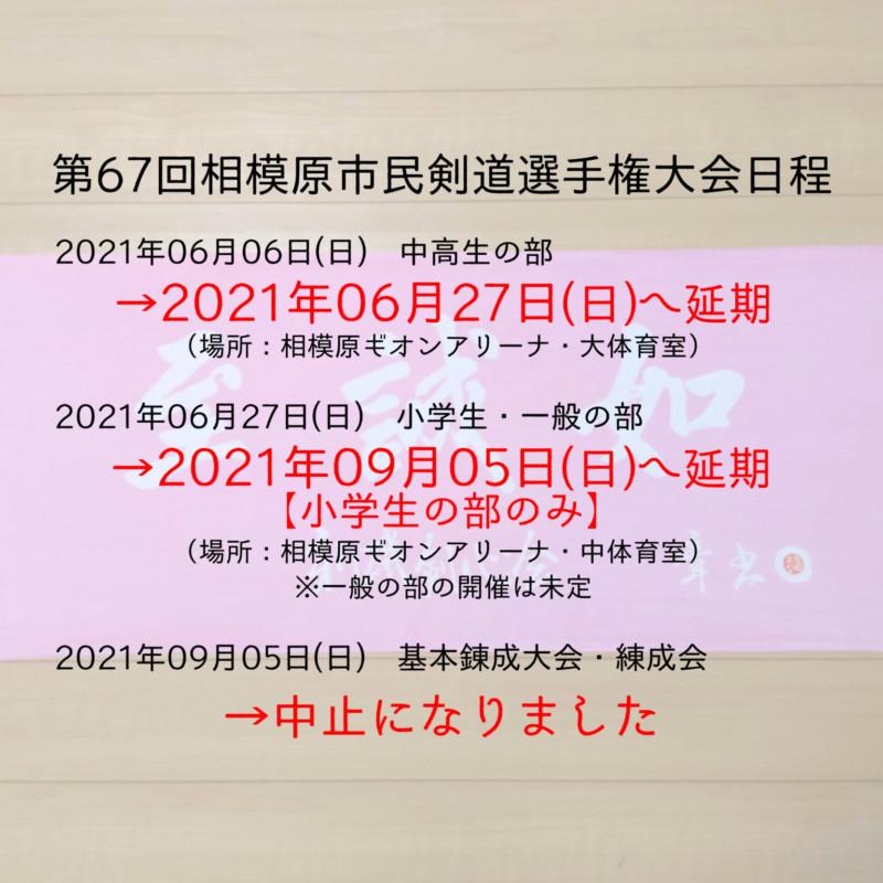 市民選手権日程
